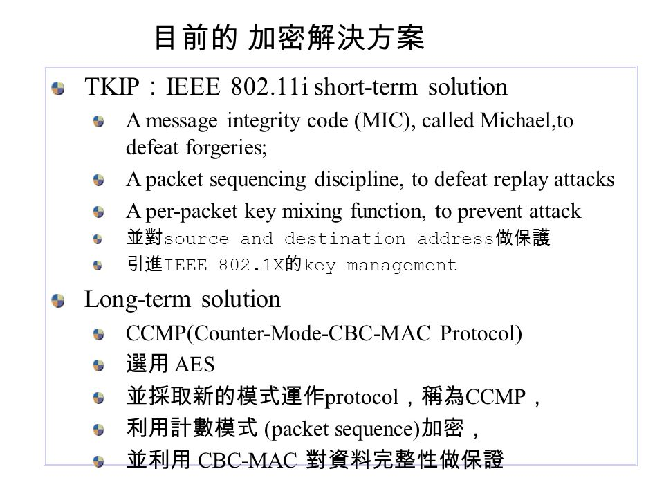 目前的 加密解決方案 TKIP:IEEE 802.11i short-term solution Long-term solution