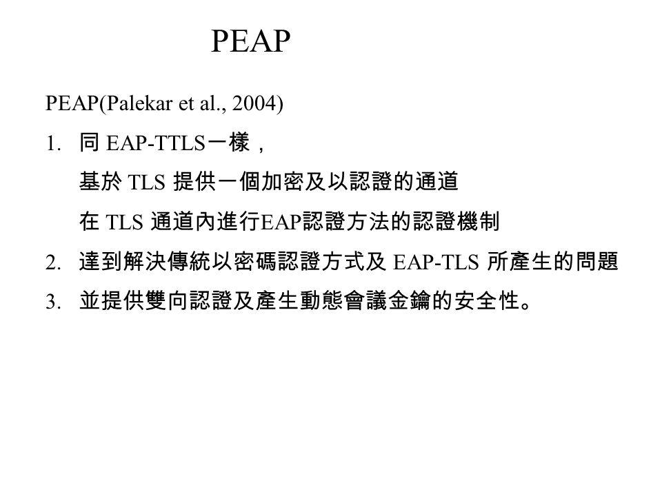 PEAP PEAP(Palekar et al., 2004) 同 EAP-TTLS一樣, 基於 TLS 提供一個加密及以認證的通道