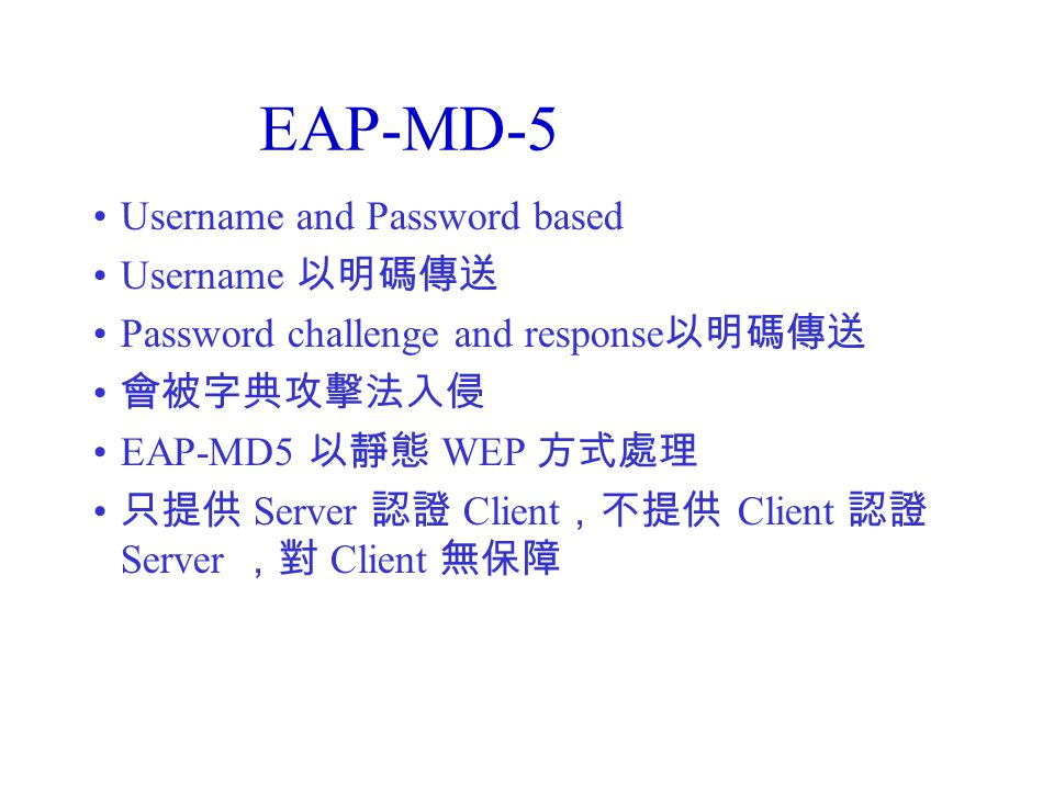 EAP-MD-5 Username and Password based Username 以明碼傳送