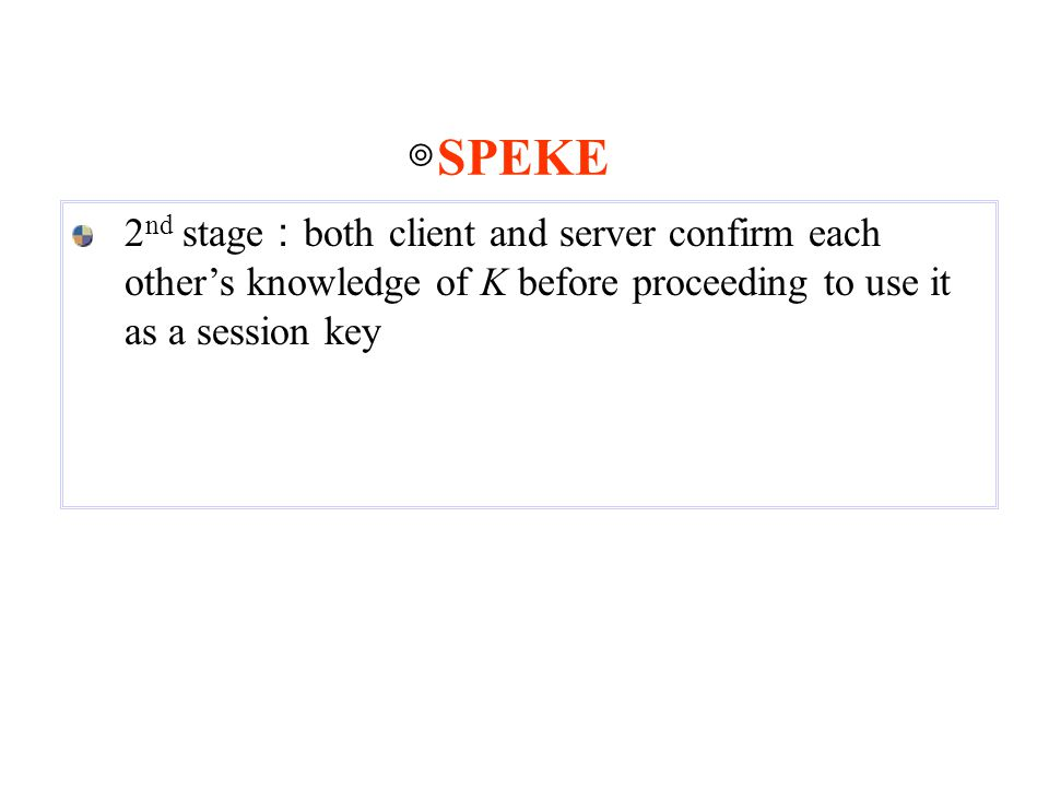 ◎SPEKE 2nd stage:both client and server confirm each other's knowledge of K before proceeding to use it as a session key.