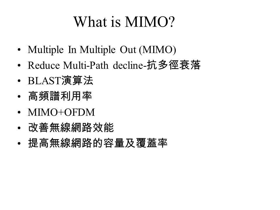 What is MIMO Multiple In Multiple Out (MIMO)