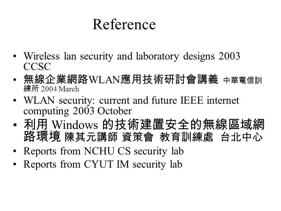 Reference 利用 Windows 的技術建置安全的無線區域網路環境 陳其元講師 資策會 教育訓練處 台北中心