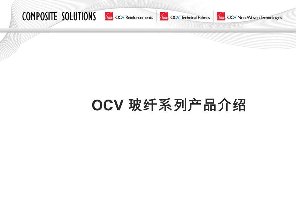 OCV 玻纤系列产品介绍