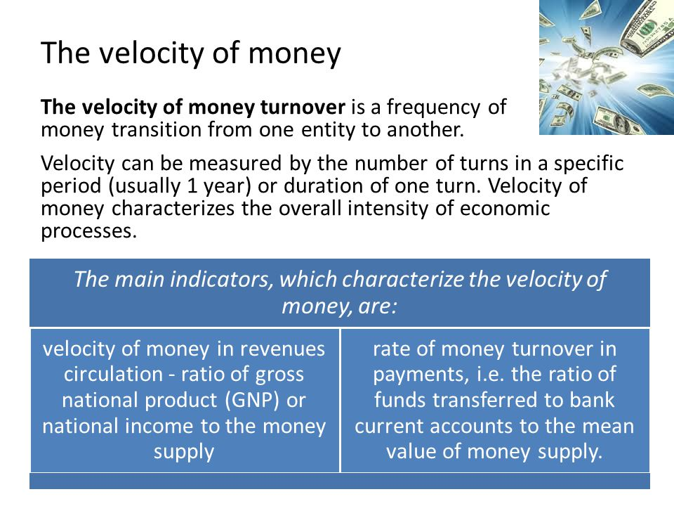 The main indicators, which characterize the velocity of money, are: