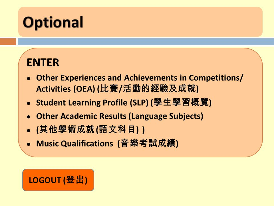 Optional ENTER. Other Experiences and Achievements in Competitions/ Activities (OEA) (比賽/活動的經驗及成就)