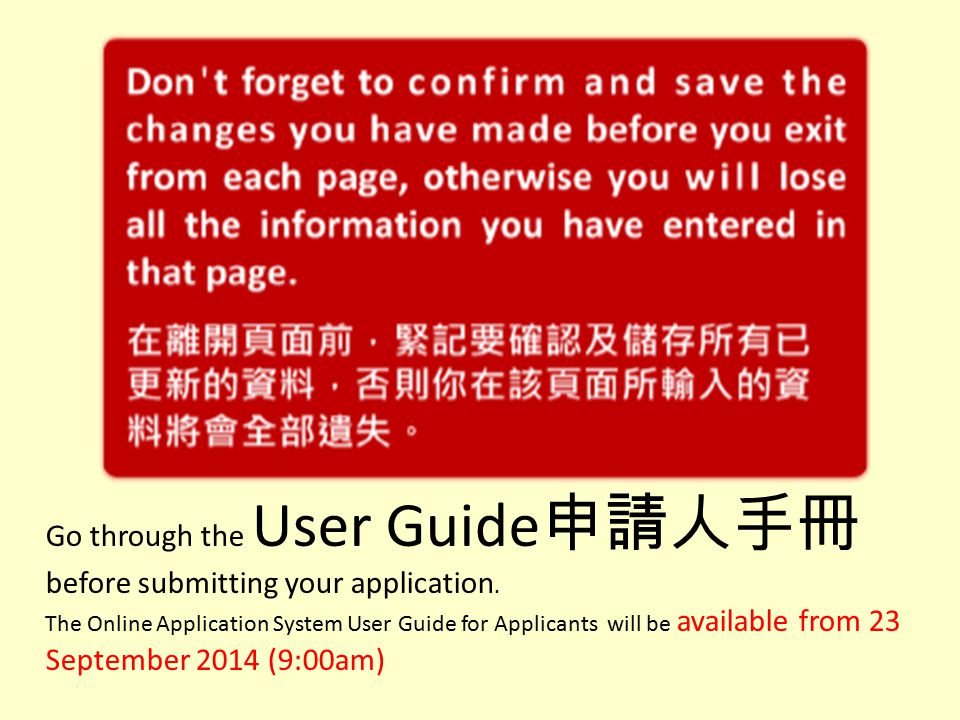 Go through the User Guide申請人手冊before submitting your application.