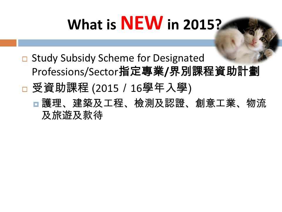 What is NEW in 2015 Study Subsidy Scheme for Designated Professions/Sector指定專業/界別課程資助計劃. 受資助課程 (2015/16學年入學)