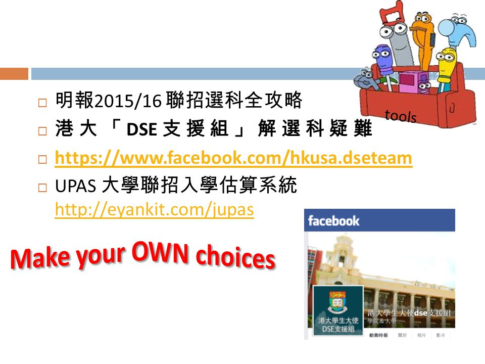 Make your OWN choices 明報2015/16 聯招選科全攻略 港 大 「 DSE 支 援 組 」 解 選 科 疑 難
