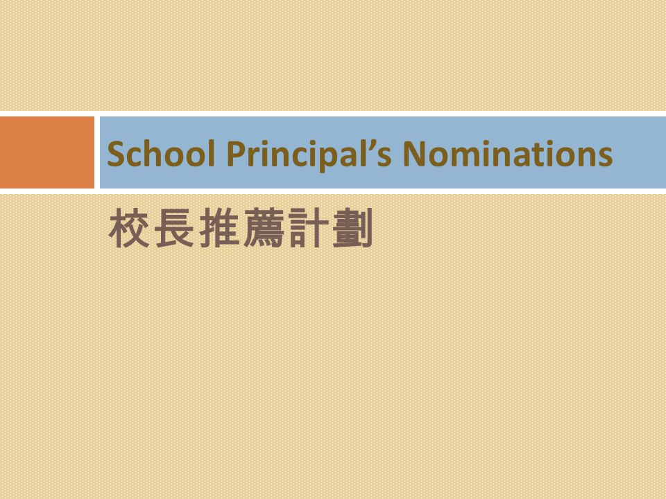 School Principal's Nominations