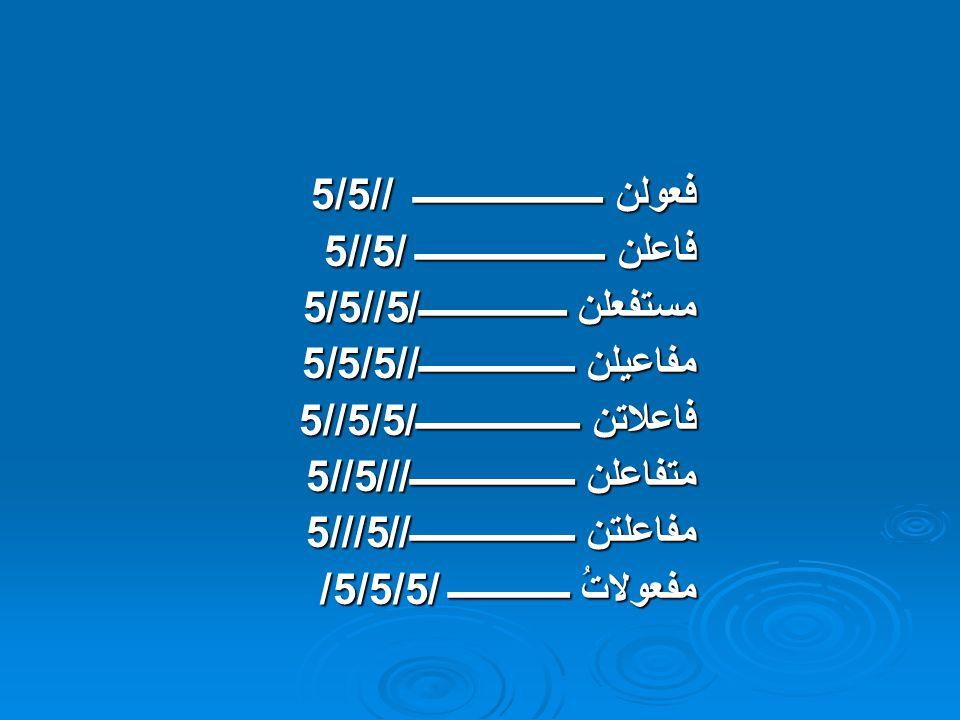 فعولن ــــــــــــــــــــــ //5/5