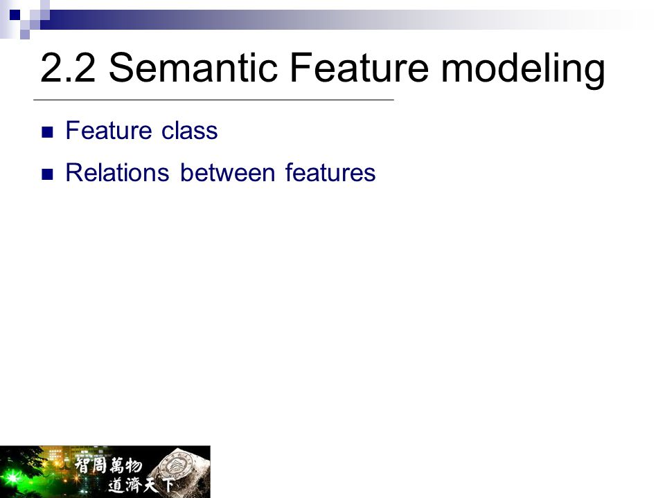 2.2 Semantic Feature modeling