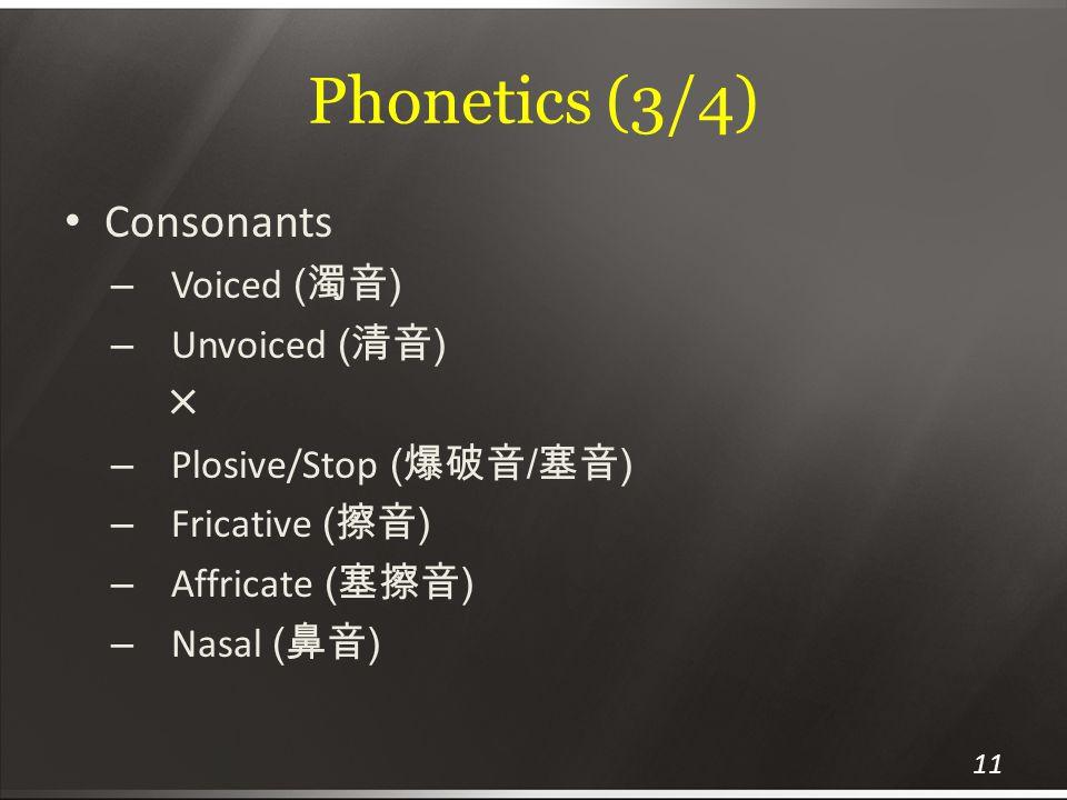 Phonetics (3/4) Consonants Voiced (濁音) Unvoiced (清音) ╳