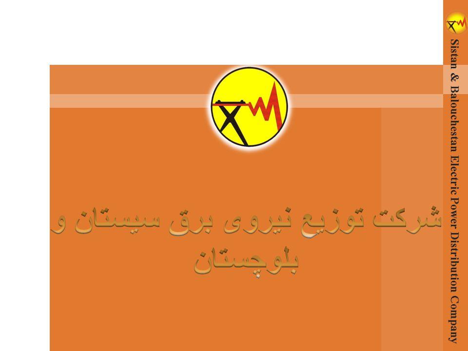 شرکت توزیع نیروی برق سیستان و بلوچستان