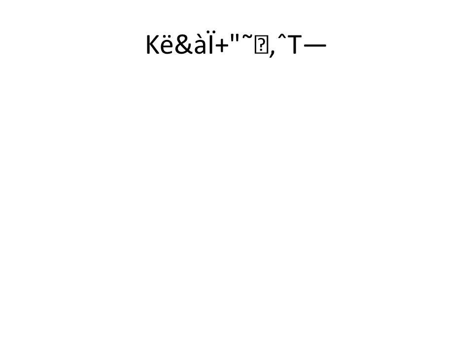 Kë&àÏ+ ˜,ˆT—
