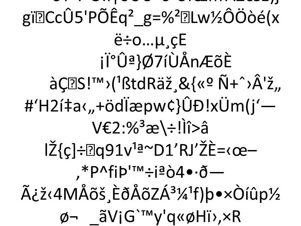 """¡Ï°Ûª}Ø7íÙÅnÆõÈ. àǐS. ™›(¹ßtdR䞸&{«º Ñ+ˆ›Â ž""""#'H2í‡a‹""""+ödÏæpw¢}ÛÐ"""