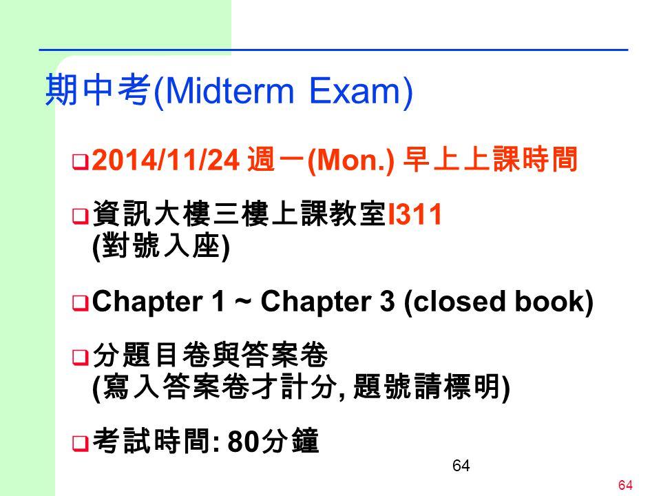 期中考(Midterm Exam) 2014/11/24 週一(Mon.) 早上上課時間 資訊大樓三樓上課教室I311 (對號入座)