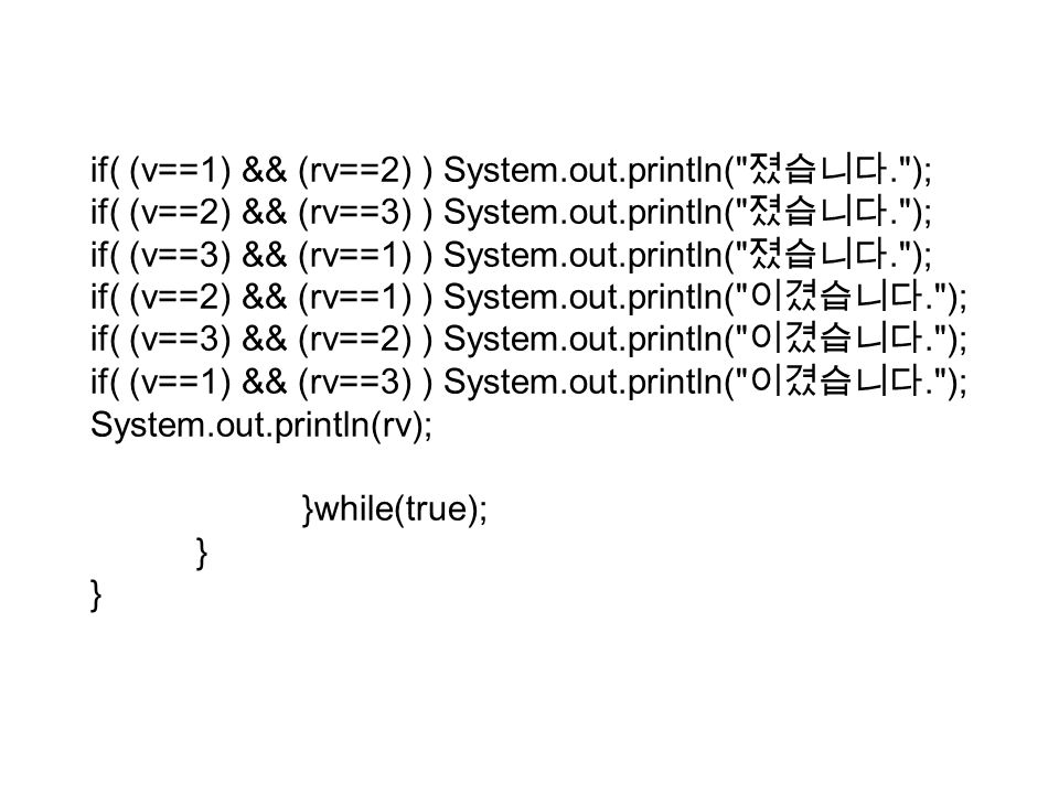 if( (v==1) && (rv==2) ) System. out. println( 졌습니다