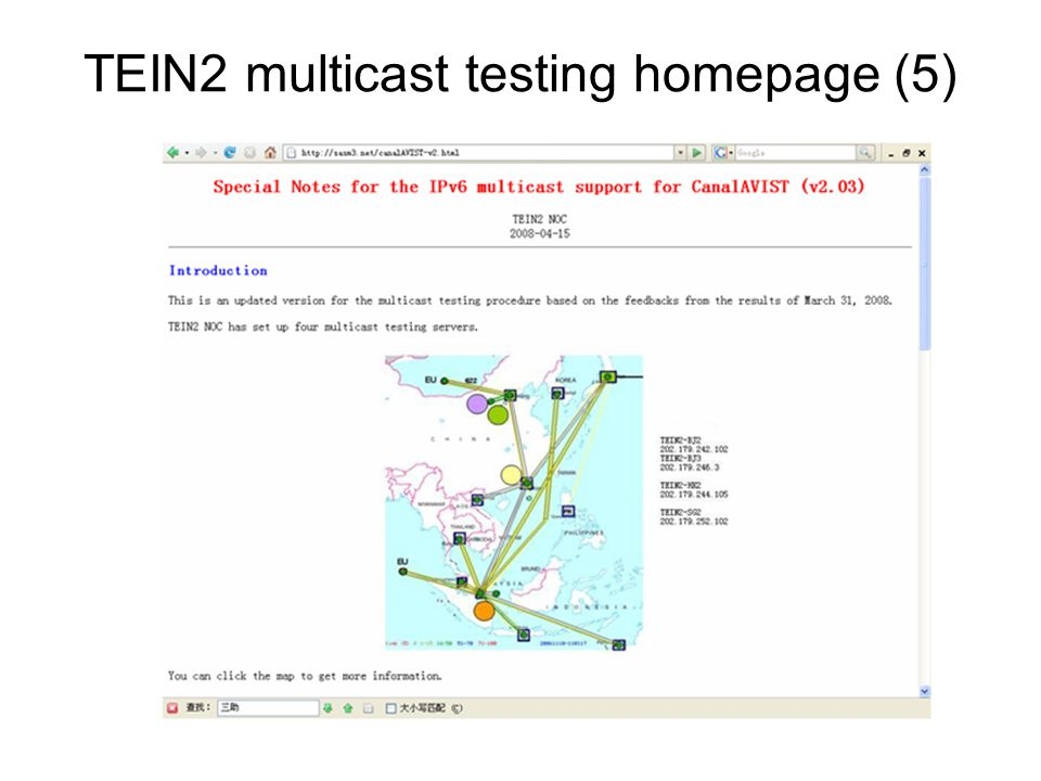 TEIN2 multicast testing homepage (5)