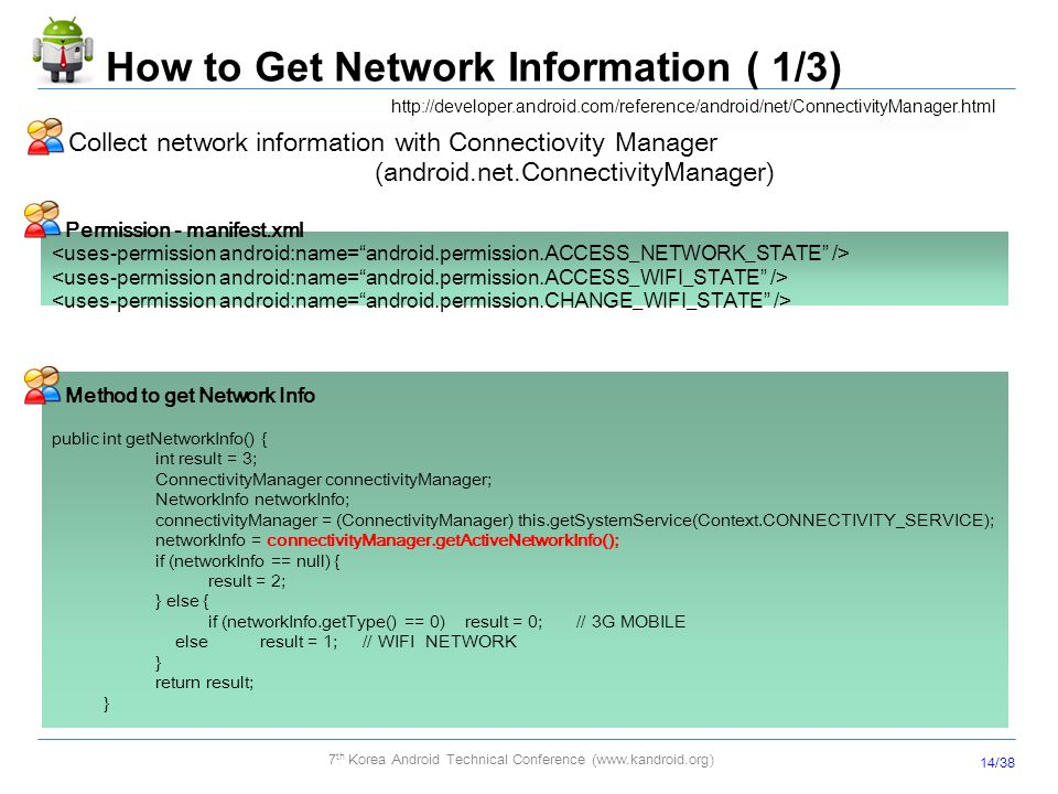How to Get Network Information ( 1/3)