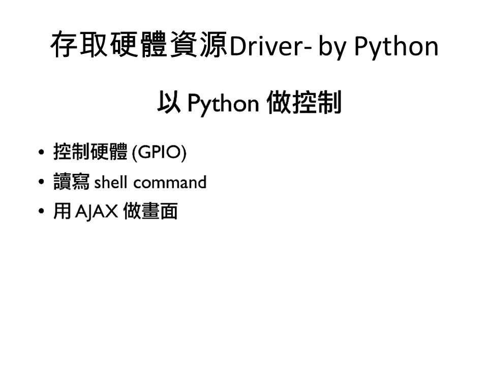 存取硬體資源Driver- by Python