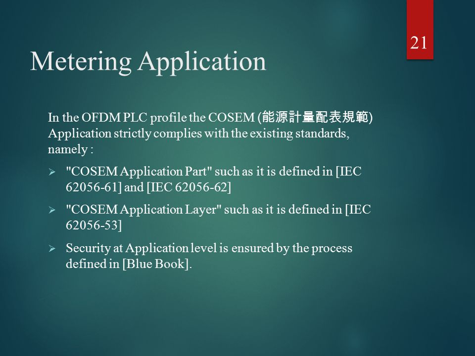 Metering Application In the OFDM PLC profile the COSEM (能源計量配表規範) Application strictly complies with the existing standards, namely :