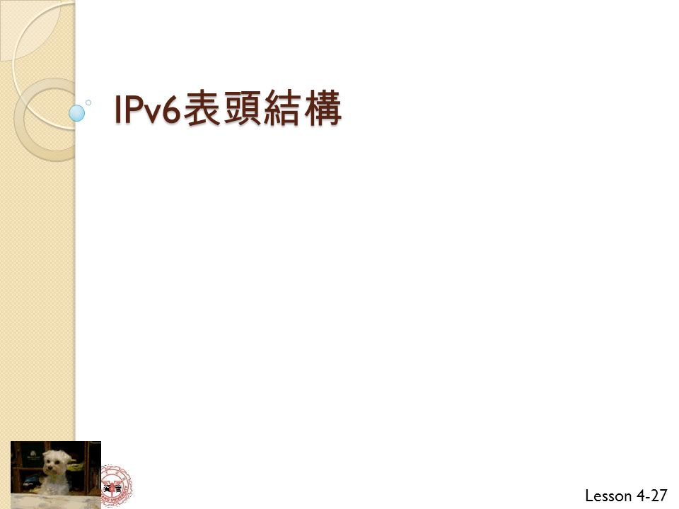 IPv6表頭結構