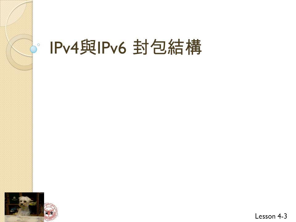IPv4與IPv6 封包結構