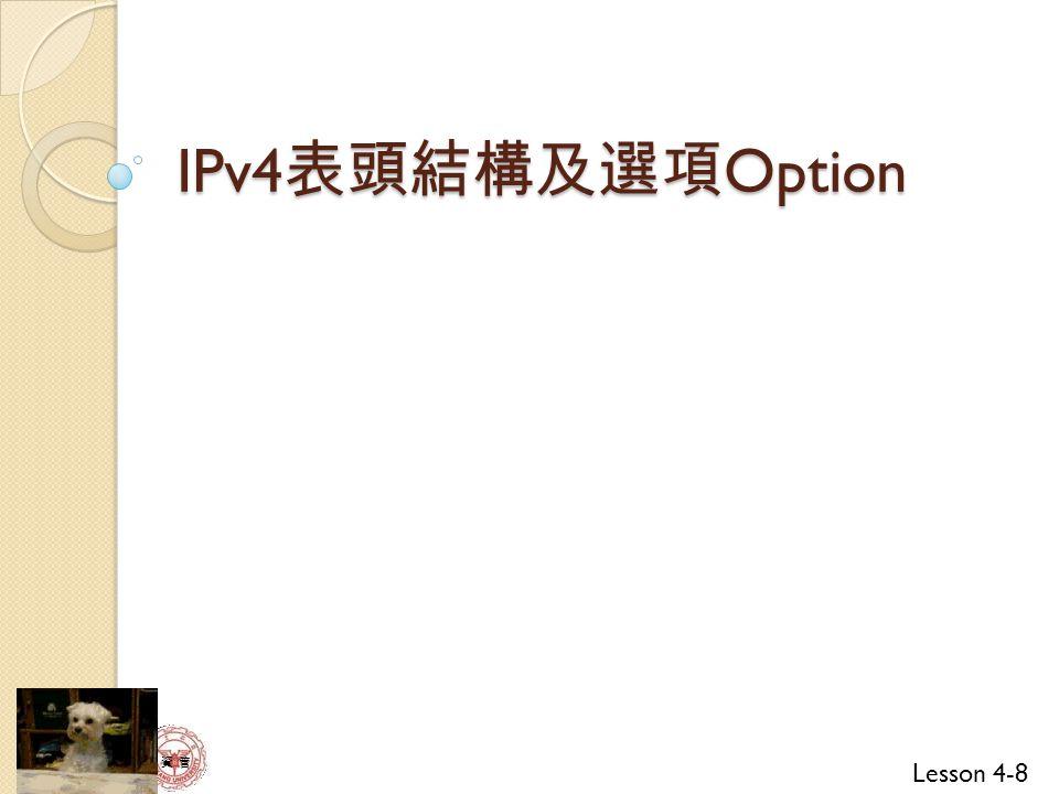 IPv4表頭結構及選項Option