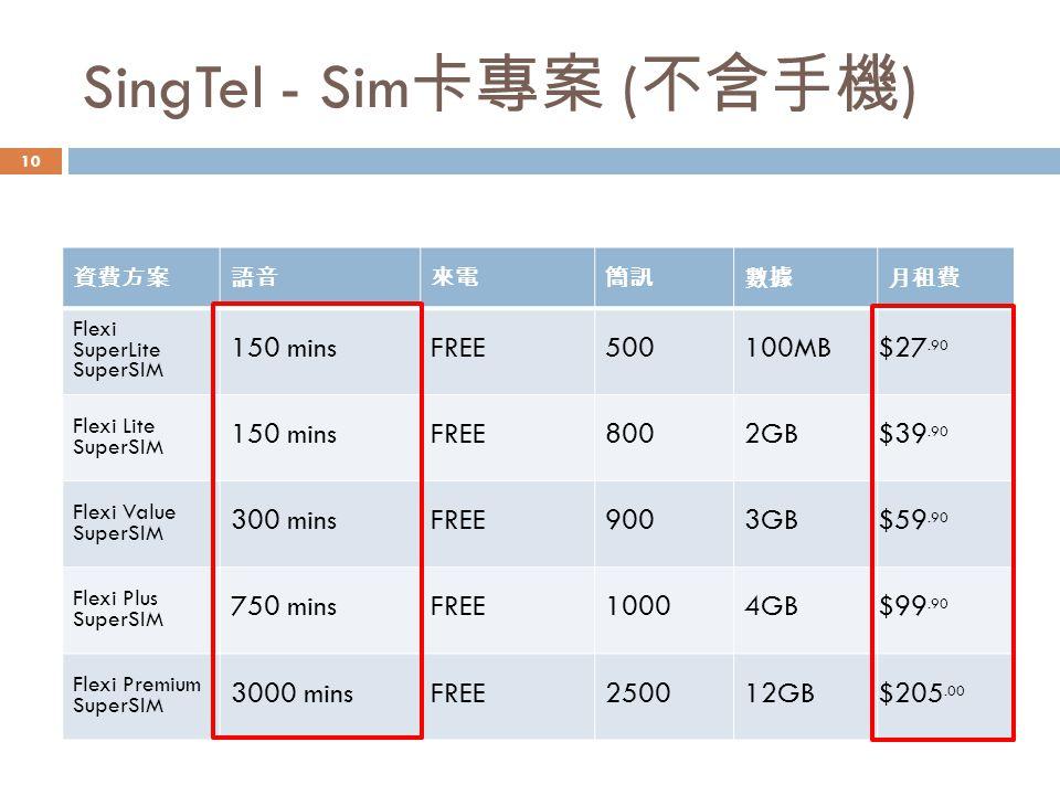 SingTel - Sim卡專案 (不含手機)