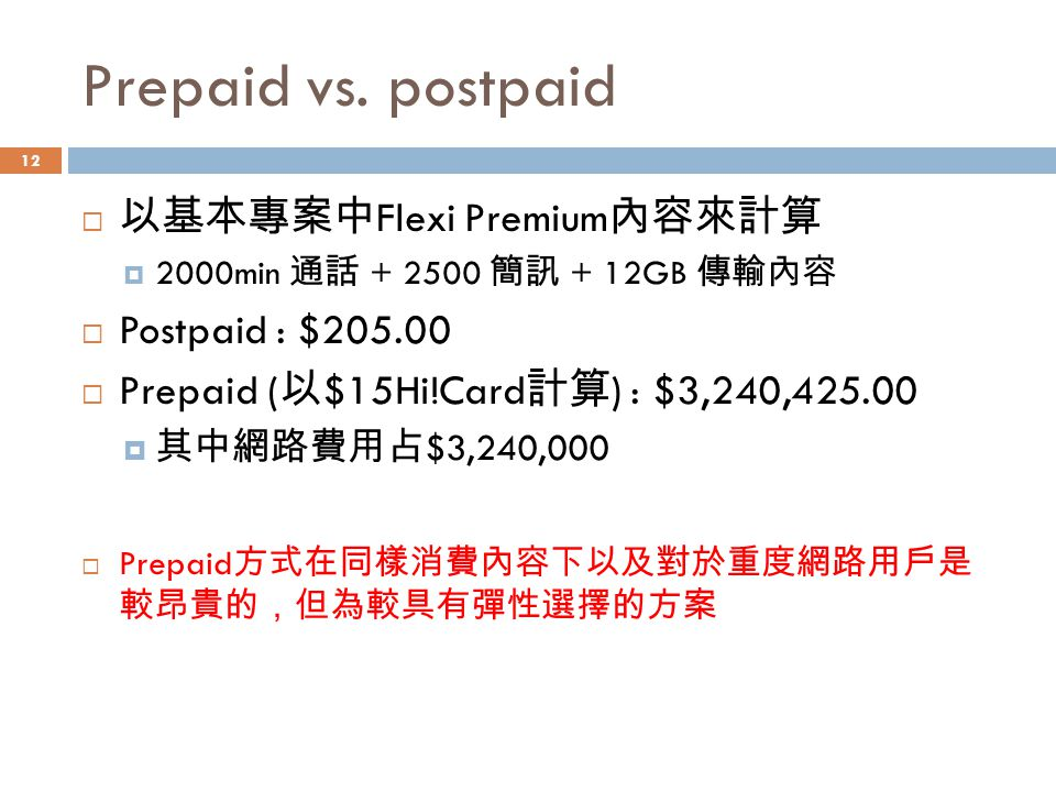 Prepaid vs. postpaid 以基本專案中Flexi Premium內容來計算 Postpaid : $205.00
