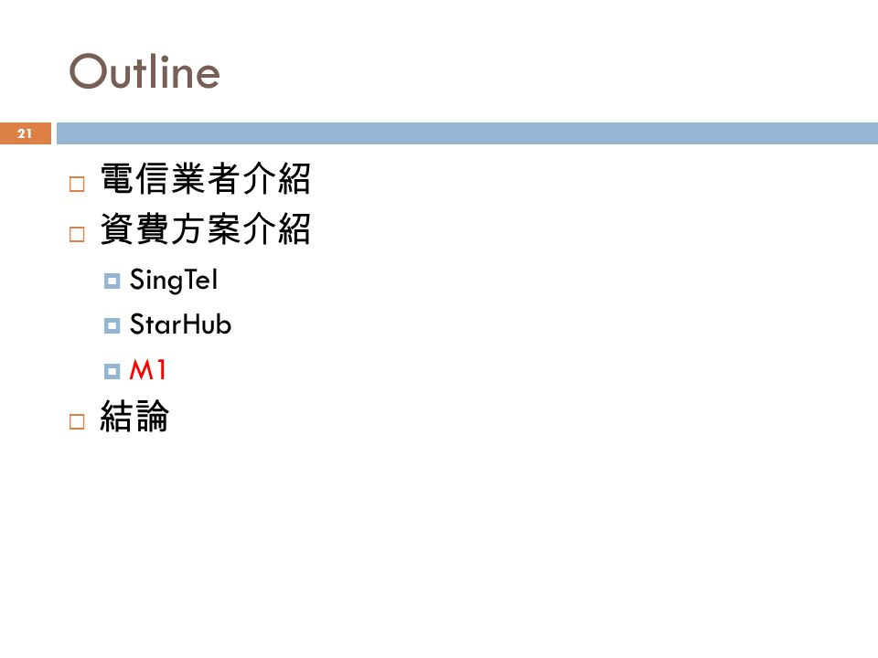 Outline 電信業者介紹 資費方案介紹 SingTel StarHub M1 結論