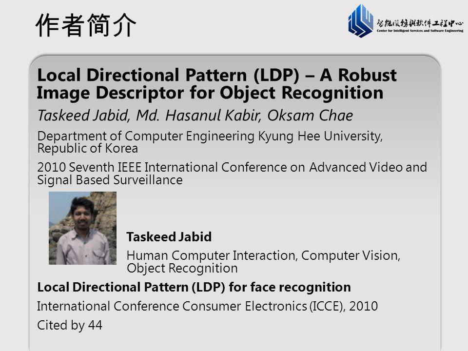 作者简介 Local Directional Pattern (LDP) – A Robust Image Descriptor for Object Recognition. Taskeed Jabid, Md. Hasanul Kabir, Oksam Chae.