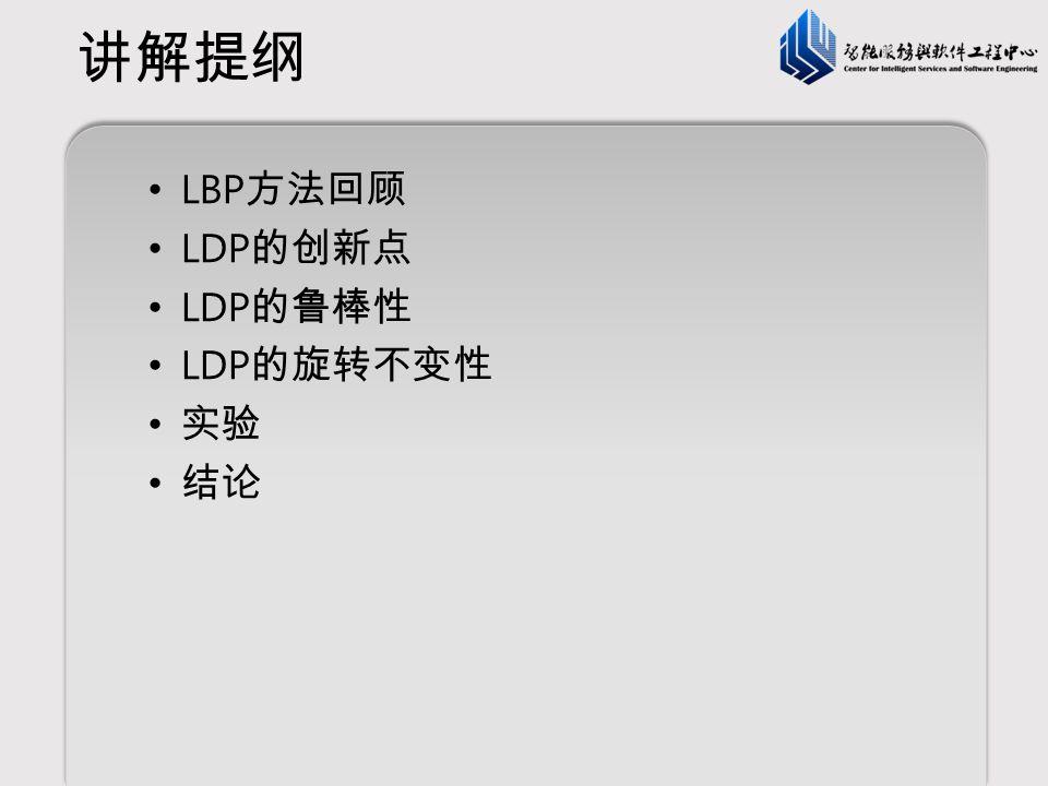 讲解提纲 LBP方法回顾 LDP的创新点 LDP的鲁棒性 LDP的旋转不变性 实验 结论