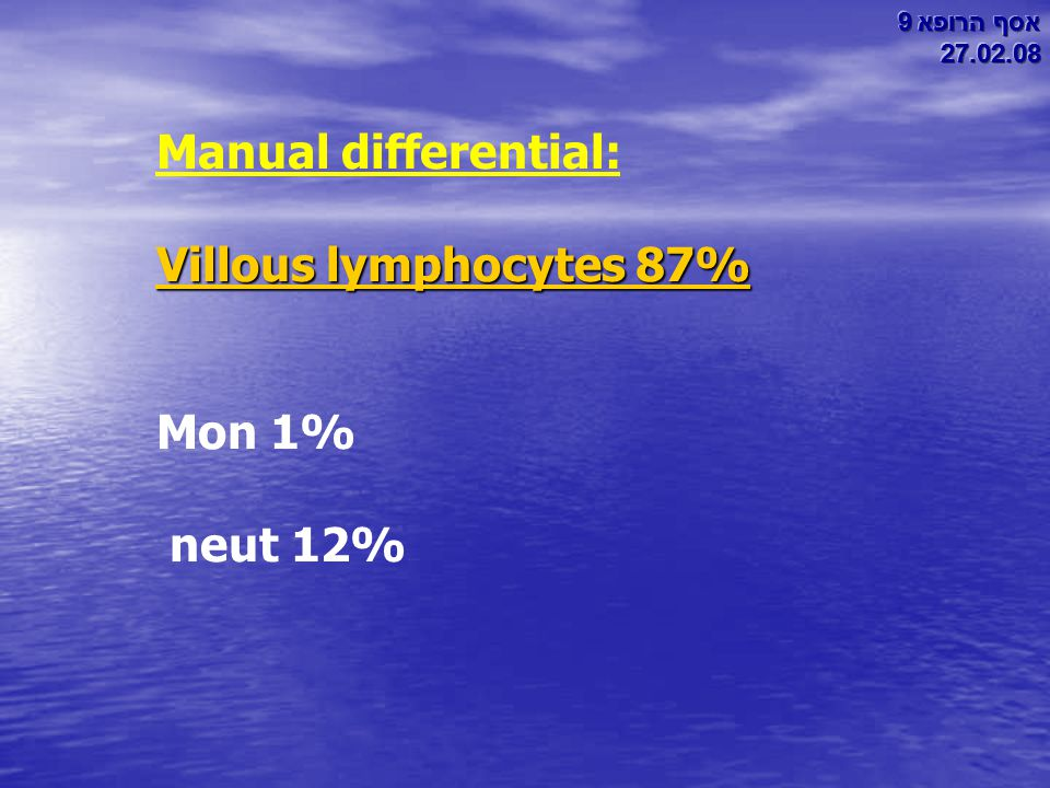 Manual differential: Villous lymphocytes 87% Mon 1% neut 12%