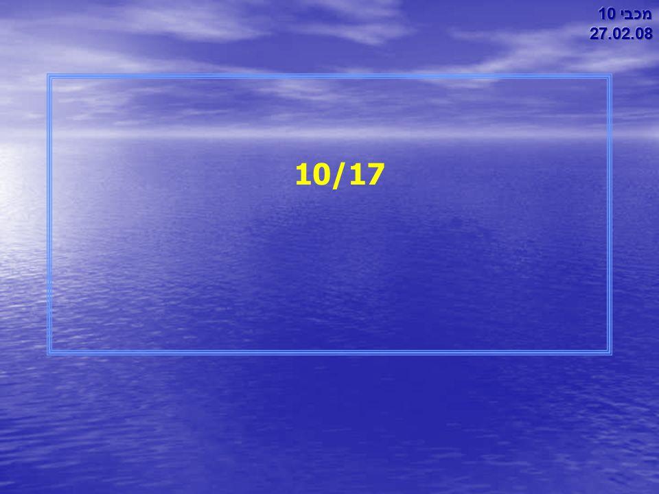 מכבי 10 27.02.08 10/17