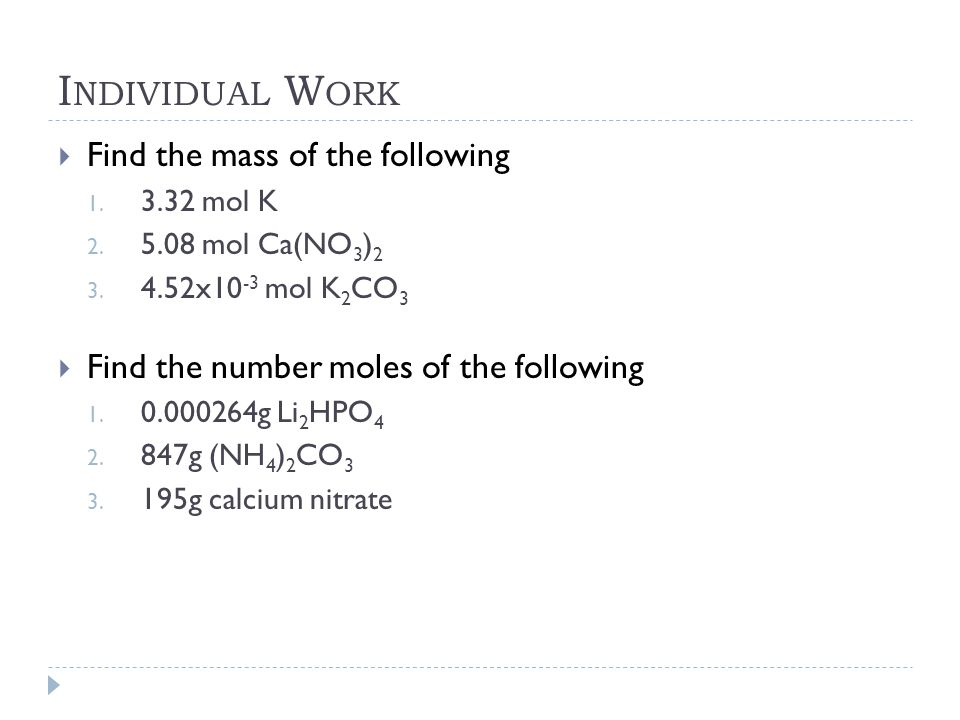 Individual Work Find the mass of the following