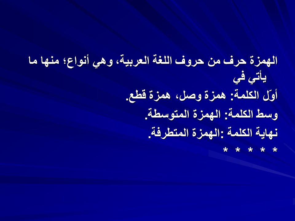 الهمزة حرف من حروف اللغة العربية، وهي أنواع؛ منها ما يأتي في