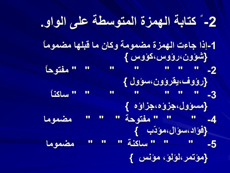 2- ً كتابة الهمزة المتوسطة على الواو.