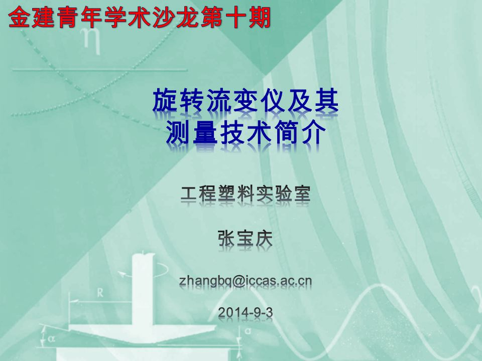 金建青年学术沙龙第十期 旋转流变仪及其 测量技术简介 工程塑料实验室 张宝庆 zhangbq@iccas.ac.cn 2014-9-3