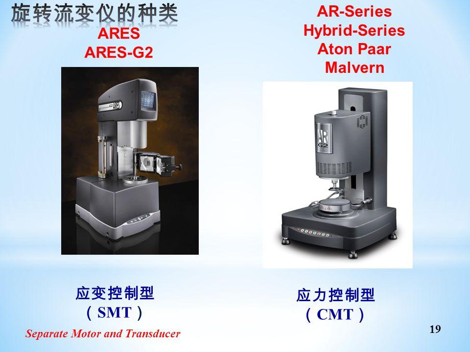 旋转流变仪的种类 AR-Series Hybrid-Series Aton Paar ARES Malvern ARES-G2 应变控制型