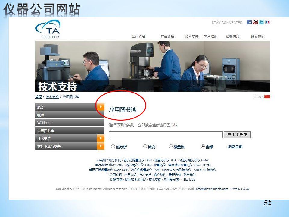 仪器公司网站