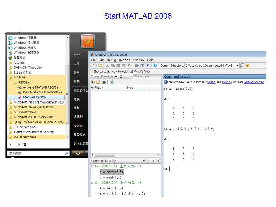 Start MATLAB 2008