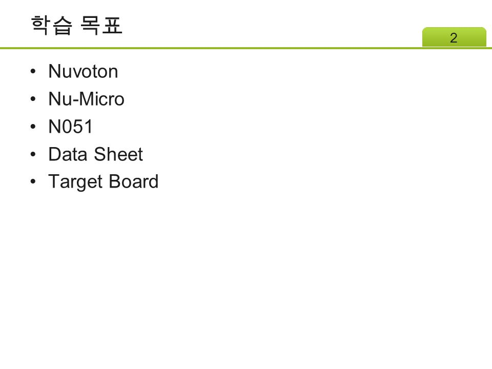 학습 목표 Nuvoton Nu-Micro N051 Data Sheet Target Board
