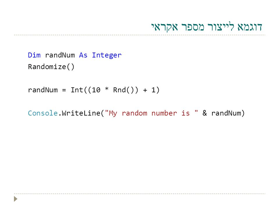 דוגמא לייצור מספר אקראי