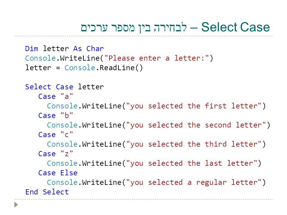 Select Case – לבחירה בין מספר ערכים