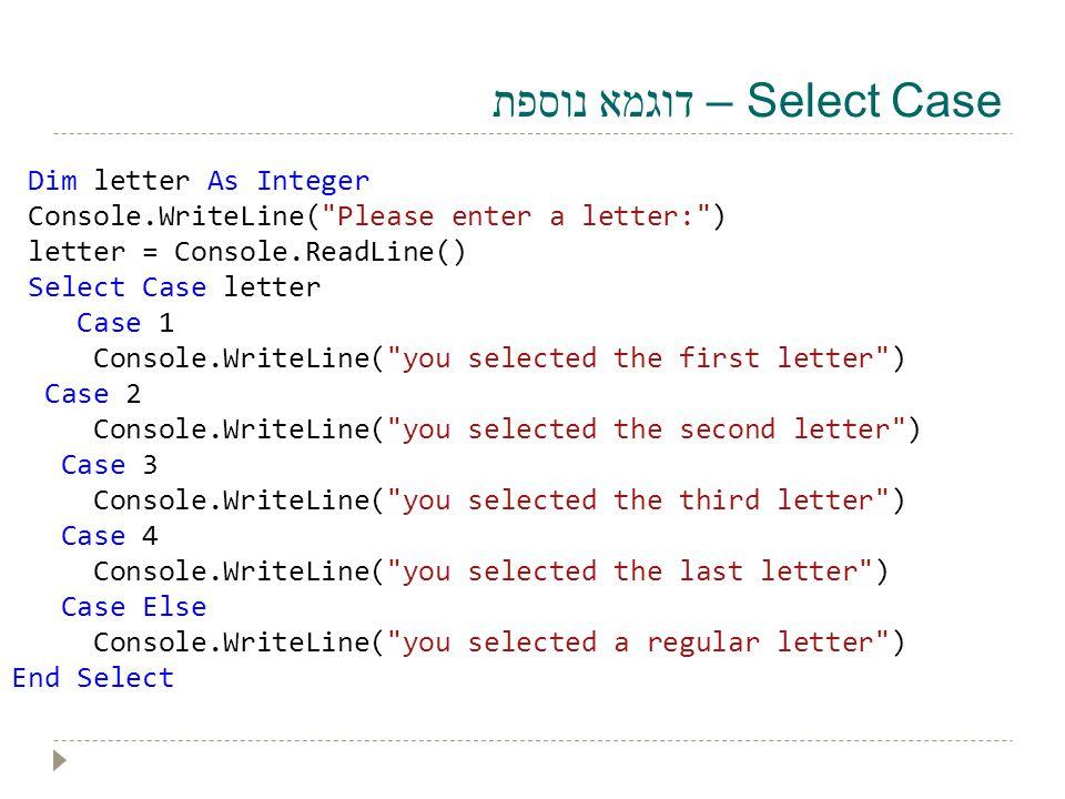 Select Case – דוגמא נוספת
