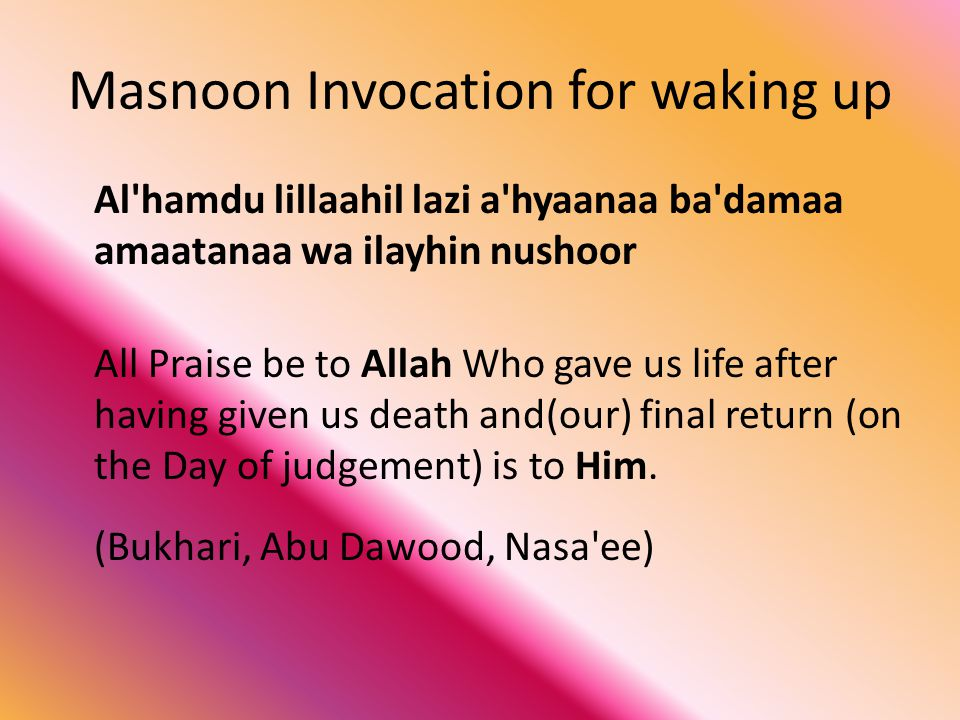 Masnoon Invocation for waking up