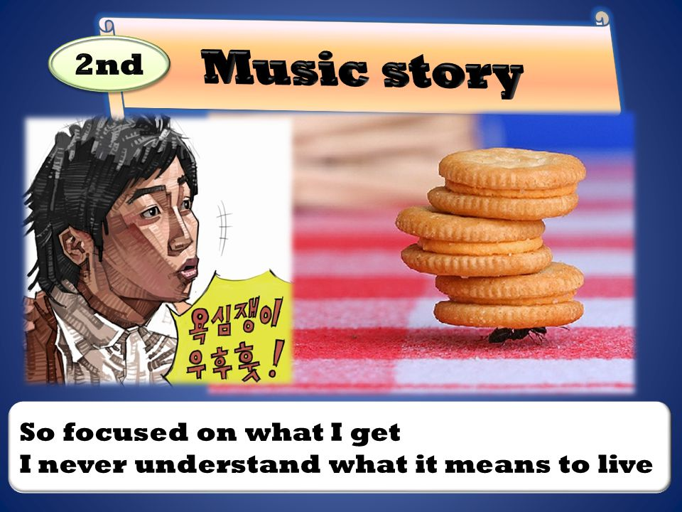 Music story 2nd So focused on what I get