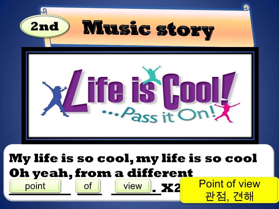 Music story 2nd My life is so cool, my life is so cool
