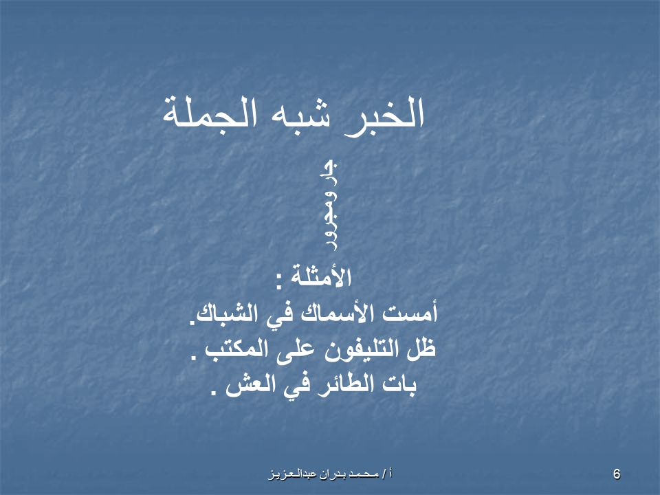 أ / مـحـمـد بـدران عبدالـعـزيـز